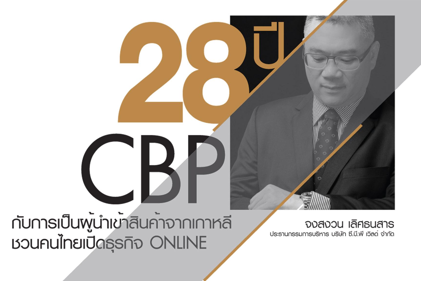 http://www.cbpworld.com/member_file/1/news/0302.jpg